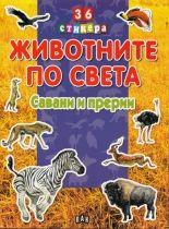 Животните по света: Савана и прерии + 36 стикера
