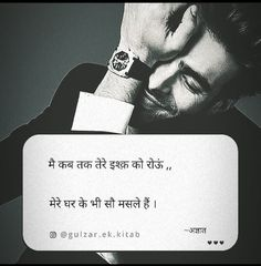 Mixed Feelings Quotes, Love Quotes In Hindi, Shyari Quotes, Life Quotes, Me Vs You, Secret Confessions, Cute Love Lines, Dp Photos, Gulzar Quotes