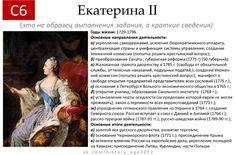 Исторические портреты (С6) – 134 фотографии | ВКонтакте Self Development, Study, Facts, Books, Personality, Bohemian, Queen, People, Empire