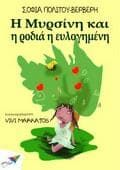 ιστορίες Free Ebooks Online, Reading Habits, Free Kindle Books, Happy People, News Blog, Childrens Books, Author, Kids, Science