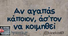 Αν αγαπάς κάποιον, άσ'τον να κοιμηθεί Funny Greek Quotes, Funny Quotes, Hate Mornings, Funny Statuses, Funny Phrases, Free Therapy, True Words, Life Is Good, Funny Pictures