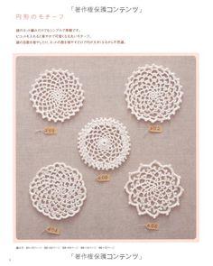 Amazon.co.jp: モチーフ1枚から始める はじめてのクロッシェレース: 風工房: 本