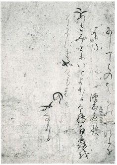 藤原公任 「葦手歌切」 「あ」や「ぬ」が葦の葉のように書かれ、「や」はあきらかに鳥として描かれている。「の」をその背景、たとえば山にかかる月とみたてれば、歌の中に一幅の絵画をみることができる。 (via 葦手 - 三上のブログ) 『西寺のほとりの柳を詠める / 僧正遍照 : 浅緑糸よりかけて白露を珠にも抜ける春の柳か』 にしてらの ほとりの やなぎを よめる 僧正遍照 あさみどり いと よりかけて白露を たまにもぬける はる の やなぎか