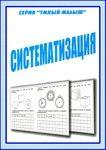 Развивающие занятия.Систематизация.. Обсуждение на LiveInternet - Российский Сервис Онлайн-Дневников