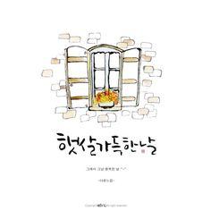 20번째 이미지 Korean Quotes, Korean Design, Caligraphy, Beautiful Artwork, Hand Lettering, Diy And Crafts, Typography, Watercolor, Asian Art