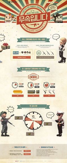 Web Design, Site Design, Retro Design, Layout Design, Korea Design, Event Banner, Promotional Design, Event Page, Retro Pop
