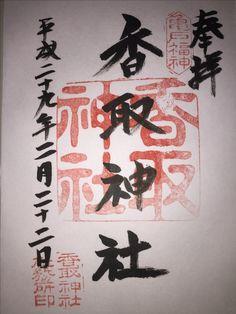香取神社 Katori jinjya(Shrine) 東京都江東区