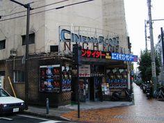 横浜日劇(2000年9月26日)