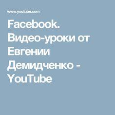 Facebook. Видео-уроки от Евгении Демидченко - YouTube