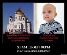 Истинный патриот России – враг современной РПЦ! | Блог Александр Михайлов | КОНТ