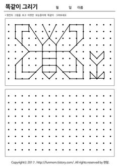 선잇기 유아놀이학습 활동지:: Chores For Kids, Math For Kids, Lessons For Kids, School Worksheets, Worksheets For Kids, Educational Activities, Learning Activities, Logic Math, Visual Perception Activities