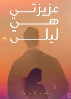عزيزتي هي ليلى Books Movie Posters Movies