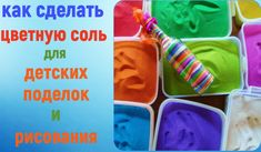Как покрасить соль в разные цвета для декорирования детских поделок и рисования.Цветная соль уже давно используется мастерами и рукодельницами во всевозможных поделках. Зачастую такой материал не встретить на полках  магазинов. Тогда возникает вопрос: как покрасить соль в домашних условиях? На самом деле это несложно и делается несколькими способами.