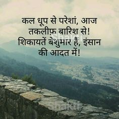 Hindi quotes: rainy season quotes in hindi. Shyari Quotes, Hindi Quotes Images, Hindi Words, Motivational Picture Quotes, Hindi Quotes On Life, Life Quotes Love, Good Thoughts Quotes, Inspirational Quotes In Hindi, Positive Quotes