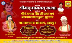 #BhagwatKatha is going to be organized in Gurgaon for to encourage more and more people to do social service for physically handicapped people.