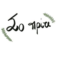 A catchphrase of mine but in greek [trnsl. so pretty]