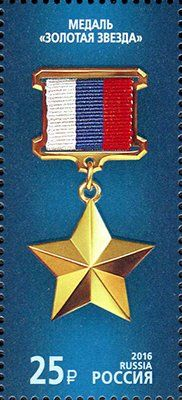 """Stamp: Medal """"Gold Star"""" (Russia) (State awards of the Russian Federation) Mi:RU 2276"""
