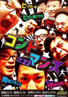 """ヒガシ逢ウサカ 髙見 on Twitter: """"今から和泉中央へ!ネタさせていただけるそうです!楽しみ! そして10/22はコントマンズ!ポスターどーん!! まだ席ありますよ!5組のコント2本ずつ!是非! http://t.co/UQrUa9izkA"""""""