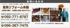 お問い合わせ家具のリフォーム家具のリフォーム本舗修理の事、価格の事、お気軽にお問い合わせ下さい。電話092-771-8787 携帯080-3371-1903 他社で購入された家具の修理も承ります。お気軽にお問い合わせ下さい。熊本オフィス 電話096-385-5707