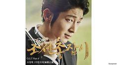 조장혁 (Jo Jang Hyuk) - 무한지애 (無限之愛) (Infinite Love) [Gunman In Joseon OST P...