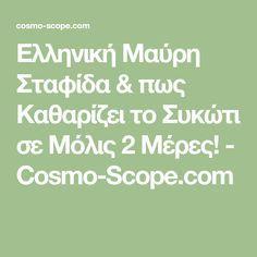 Ελληνική Μαύρη Σταφίδα & πως Καθαρίζει το Συκώτι σε Μόλις 2 Μέρες! - Cosmo-Scope.com