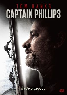 Amazon.co.jp: キャプテン・フィリップス [DVD]: トム・ハンクス, バーカッド・アブディ, マックス・マーティーニ, キャサリン・キーナー, ポール・グリーングラス: DVD