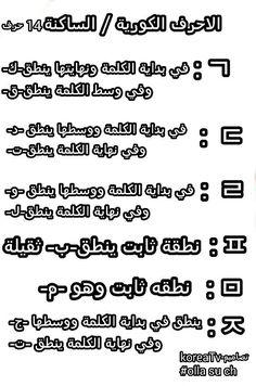 46 Best تعلم اللغة الكورية بسهولة Images Learn Korean Korean