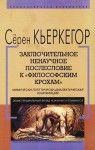Серен Кьеркегор - Заключительное ненаучное послесловие к Философским крохам