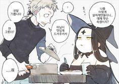 마녀 키잡 만화 모음2. manhwa : 네이버 블로그 Anime Witch, Character Inspiration, Character Design, Susanoo, Witch Art, Avatar Couple, Couple Art, Cute Illustration, Doujinshi