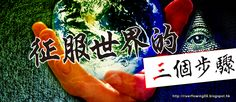 . 2010 - 2012 恩膏引擎全力開動!!: 征服世界的三個步驟