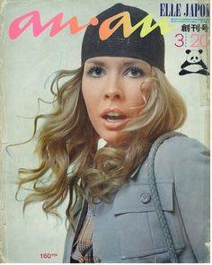 1970年3月 マガジンハウス『an・an (アンアン)』 創刊