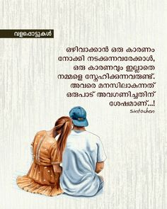 Image may contain: text Positive Attitude Quotes, Attitude Quotes For Girls, Love Quotes For Her, Soul Quotes, Heart Quotes, Love Quotes In Malayalam, Whatsapp Status Quotes, Besties Quotes, Islamic Love Quotes