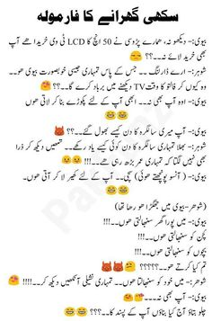 Best Funny Urdu Jokes about Husband & Wife with Images Download | Quotes Of The Day