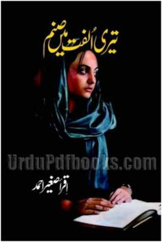 Teri Ulfat Main Sanam By Iqra Sagheer Ahmed Teri ulfat main sanam novel is authored by iqra sagheer ahmed contains a social romantic story in urdu pdf language with the size of 9 mb in good quality format posted into romantic pdf urdu books and iqra sagheer ahmed novels.