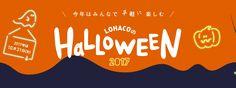 おばけの動きがかわいい|2017年は10月31日(火) 今年はみんなで手軽に楽しむ LOHACOのHALLOWEEN2017