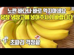 노란 바나나 바로 먹지마세요. 당장 냉장고에 넣어주세요. 초파리 걱정끝 바나나 보관방법 효능까지! - YouTube Love Food, Fresh, Bananas, Foods, Facebook, Yellow, Food Food, Food Items, Banana