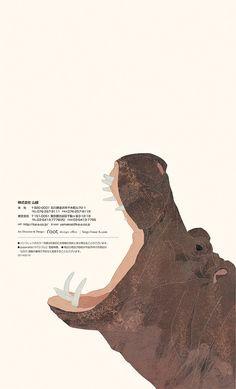 Get this Pine on Lame de Fond ! Stationery, animal voice memo by Ko. Machiyama, via Behance Poster Design, Graphic Design Posters, Graphic Design Illustration, Graphic Design Inspiration, Graphic Prints, Book Design, Typography Design, Illustration Art, Gfx Design