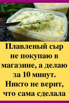 I do not buy processed cheese in the store, but I do it in 10 minutes. Nobody believes that she herself did - Rezepte 2019 Ukrainian Recipes, Russian Recipes, Vegetarian Recipes, Cooking Recipes, Healthy Recipes, Tasty Videos, Homemade Cheese, Home Food, Food Illustrations