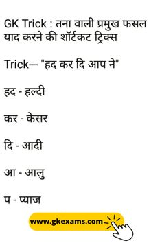 Gkexams are the main crop of the stem, which is gk trick in Hindi✔😉 General Knowledge Book, Gernal Knowledge, Knowledge Quotes, Science Tricks, Gk In Hindi, Gk Questions, Good Health Tips, English Grammar, History Facts