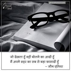 Very nice quote. Desi Quotes, Hindi Quotes On Life, Life Lesson Quotes, Crazy Quotes, Life Quotes, Life Lessons, Urdu Poetry Ghalib, Poetry Hindi, Poetry Quotes