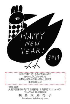 新しい年の誕生です。2017年の卵からはどんなヒナが孵るのでしょうか…。 #年賀状 #デザイン #酉年