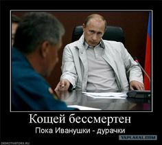Путин будущий президент России, какие ваши аргументы против?