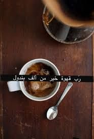 Image result for ‫قهوة‬‎