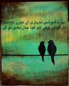 Urdu Shairi — Ye khamoshi tumhari aey merey dost  Dil to ley...