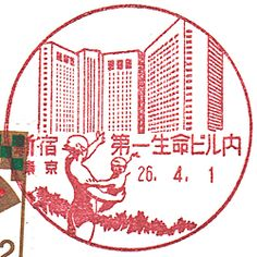 Daiichiseimei Bldg. Post Office (Tokyo 2014) Japan Post, Custom Stamps, Mail Art, Post Office, Envelopes, Tokyo, Vintage, Design, Asia