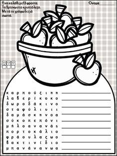 Preschool Ideas, Word Search, Diagram, Babies, Education, Words, Babys, Baby Baby, Educational Illustrations