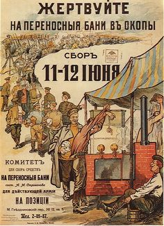 File:Russian poster WWI 081.jpg