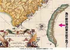 Jean Baptiste du Halde <中華帝國百科全書巨著> 1735年的福建省(Province de Fo-kien)台灣地圖