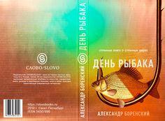- (с) Портфолио дизайнера Игоря Мальцева
