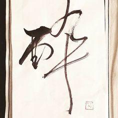酔 Drunk Feel  いつもよりちょっとだけ長い秋らしい秋に 酔  浸る  少し飲むのもいいね  #酔う #書道 #shodou #japaneseculture #Japanesecalligraphy#drunk